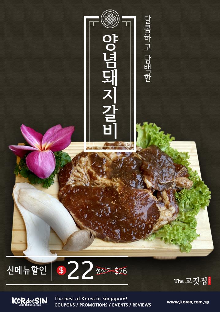 탄종파가 더고깃집의 신메뉴 1, 달콤하고 담백한 양념돼지갈비