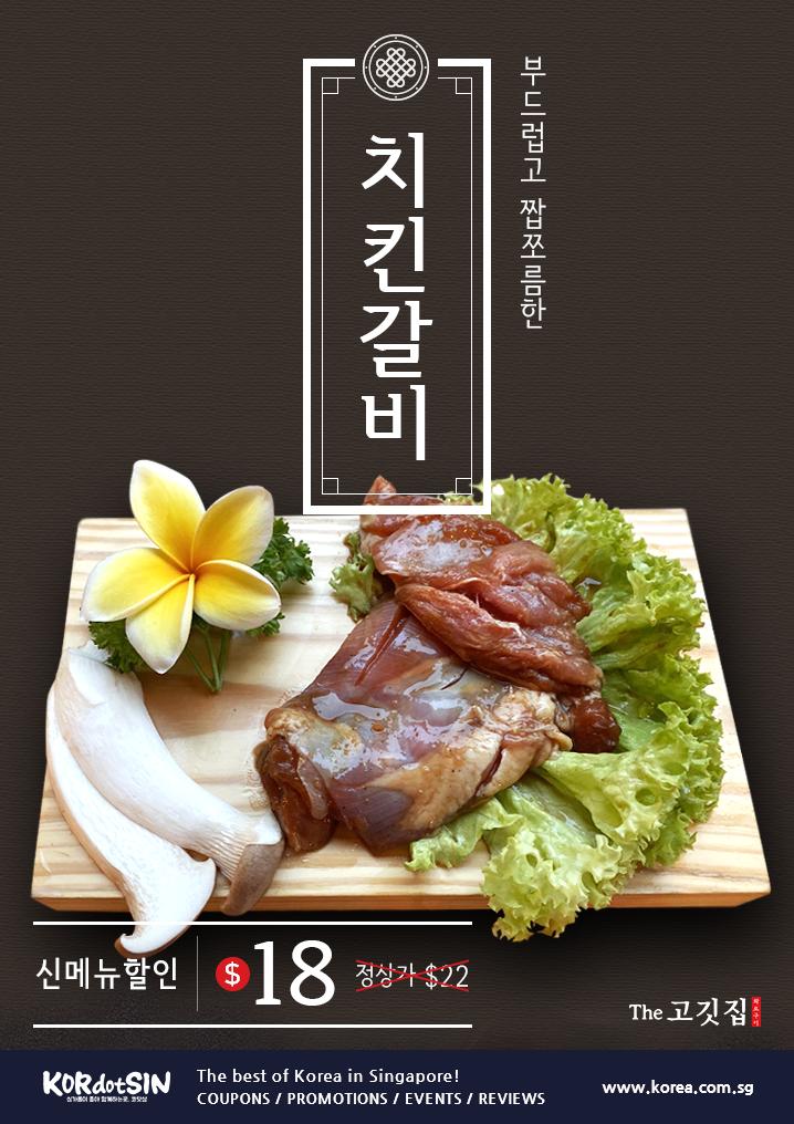 탄종파가 더 고깃집의 신메뉴 2, 부드럽고 짭조름한 치킨 갈비