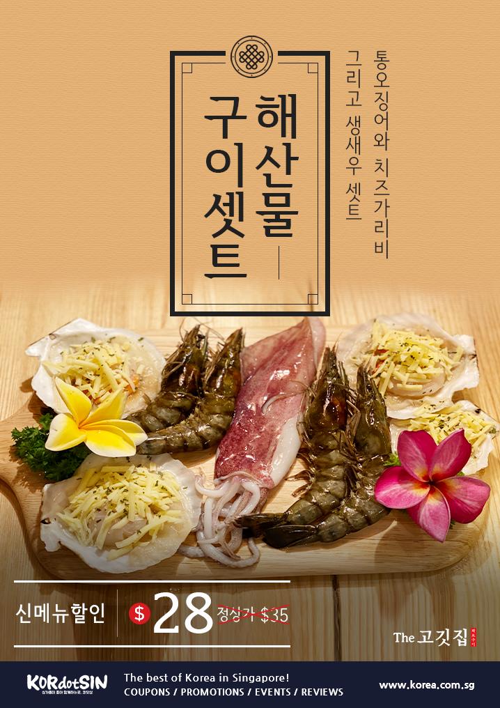 탄종파가 더고깃집의 신메뉴 3, 통오징어와 치즈가리비 그리고 생새우 셋트, 해산물 구이셋트