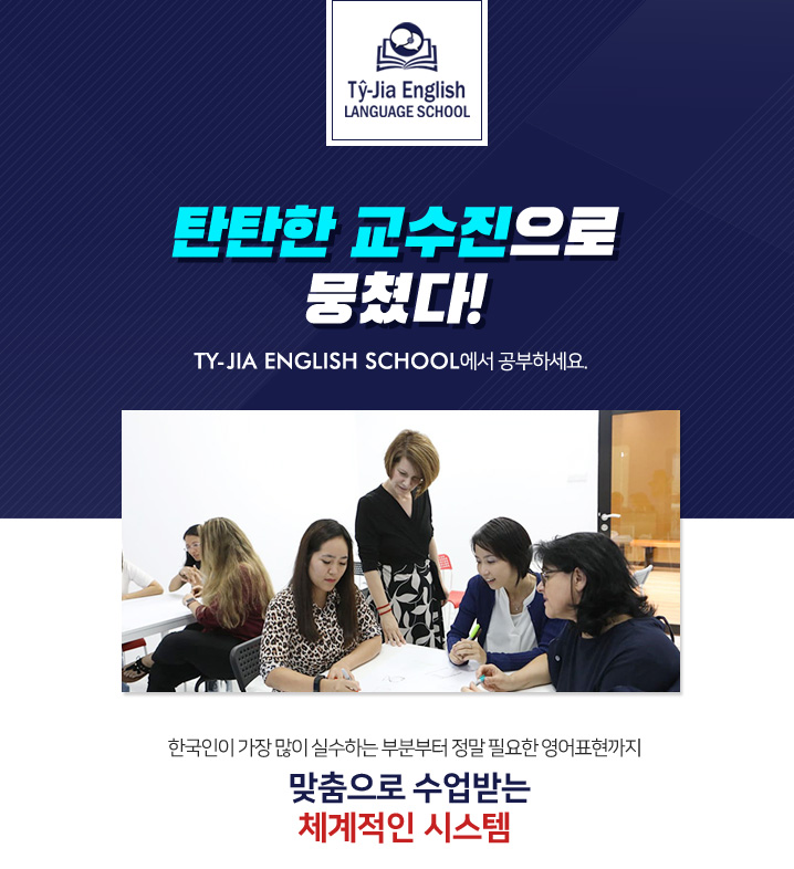 Ty-jia 영어학원에서 원어민과 함께 눈높이 맞춤 교육을 받아보세요!