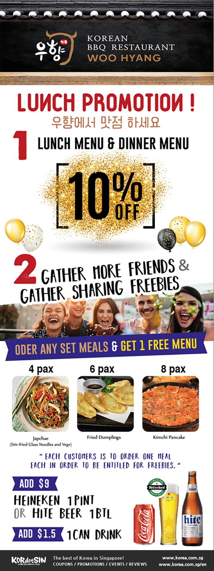 싱가포르 내장구이 전문점 우향에서 제공하는 특별 점심 프로모션!