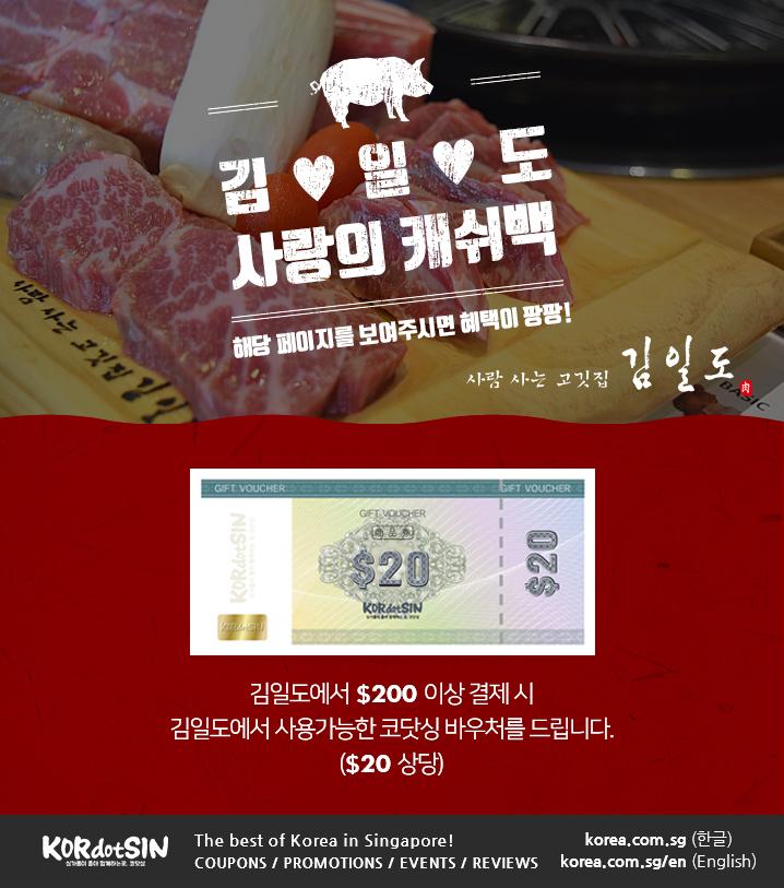 김일도 싱가포르에서 $200이상 결제 시 $20 상당의 바우처를 증정 해드립니다.