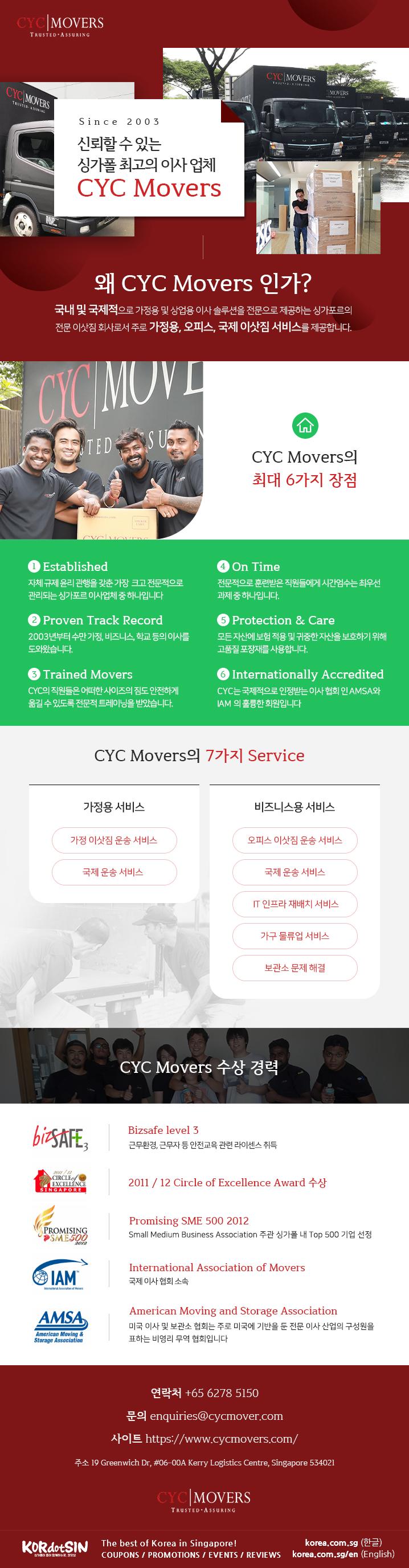 믿고 신뢰할 수 있는 싱가포르 이삿짐센터, CYC MOVERS