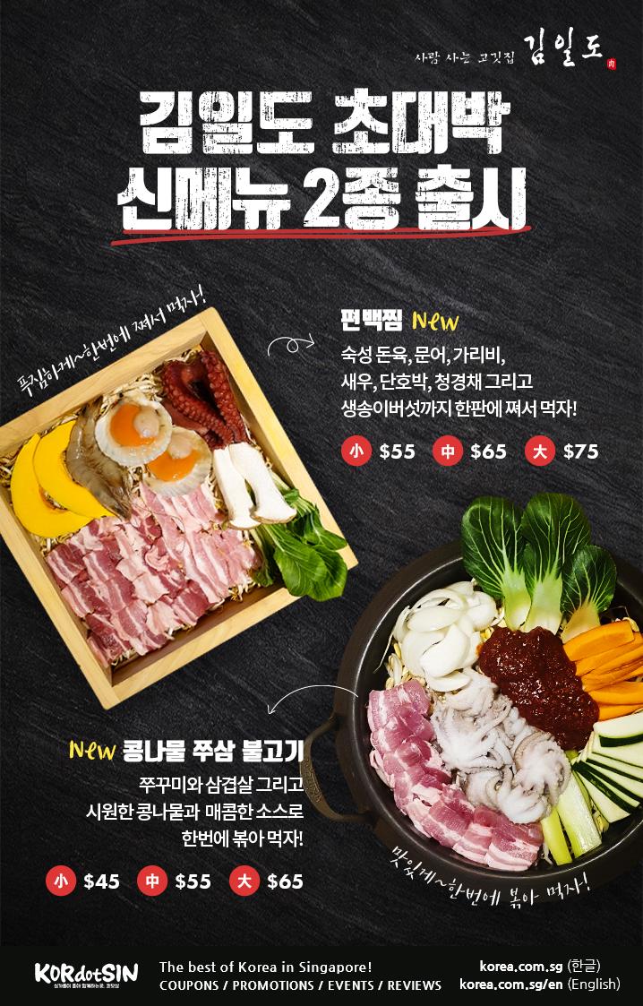 김일도 싱가포르에서 편백찜, 쭈꾸미 삼겹살 불고기, 꼬막 비빔밥 신 메뉴 출시