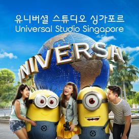 유니버셜 스튜디오 싱가포르