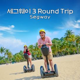 세그웨이 3 Round Trip