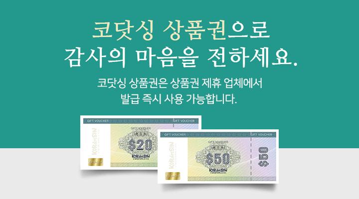 코닷싱 쇼핑몰 - 상품권