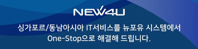 new4uSystem