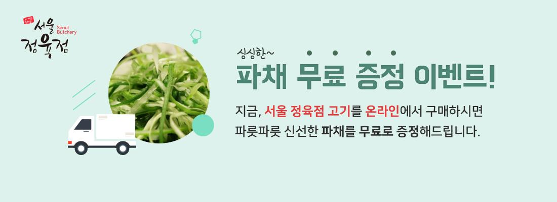 서울정육점 온라인 고기 구매 파채 이벤트
