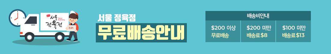 서울정육점 무료배송 안내