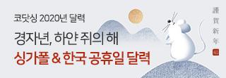 코닷싱 달력 2020