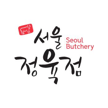 서울정육점