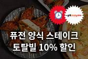 KordotSin-토탈 빌 10% 할인 !