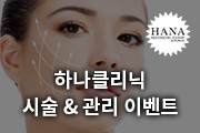 KordotSin-쁘띠 시술, 관리 & 레이저 ❤️
