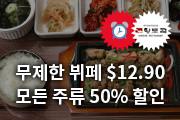 KordotSin-분식뷔페 $12.90 그리고 주류 50%