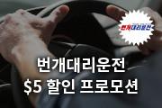 KordotSin-번개대리운전 $5불 할인