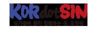 KORDOTSIN - 싱가포르 최고의 한인 정보 사이트 싱가폴 코닷싱